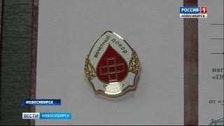 В Новосибирске вручили знаки «Почетный донор»