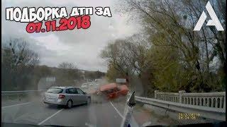 ДТП. Подборка аварий за 07.11.2018 [crash November 2018]