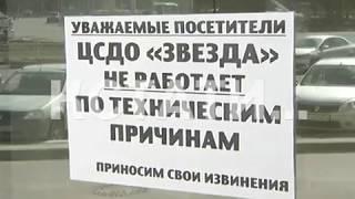 Первый торговый центр закрыли в Нижнем Новгороде за многочисленные нарушения противопожарных норм