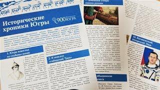 Югорчане готовятся блеснуть знаниями: в августе стартует новая краеведческая викторина