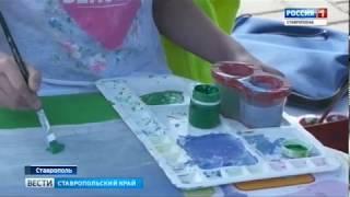 Художники со всего мира рисовали Ставрополь