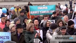 Новосибирск Митинг против мусорной концессии