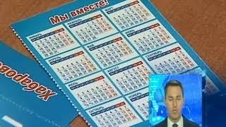 """Итоги акции """"Мы вместе"""""""