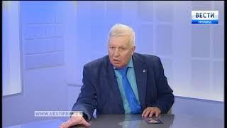 «Вести: Приморье. Интервью» с Юрием Тарлавиным