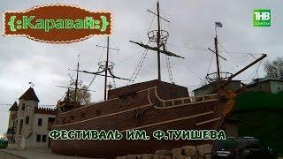 Фестиваль имени Ф.Туишева. Каравай 10/11/18 ТНВ