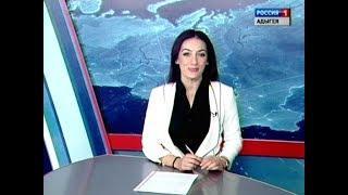 Вести Адыгея. Субботний выпуск - 13.10.2018