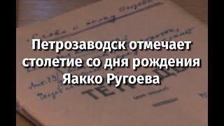 Петрозаводск отмечает столетие со дня рождения Яакко Ругоева