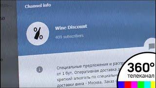 За годы Телеграм из мессенджера, превратился в онлайн-супермаркет. Расследование 360