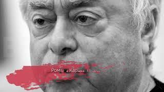 Скончался известный артист Роман Карцев