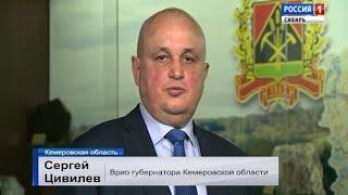 Врио губернатора Кемеровской области назначен Сергей Цивилёв