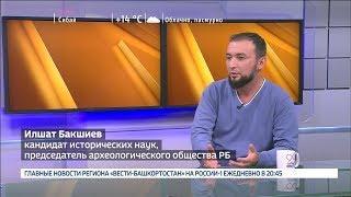 Интервью с  Ильшатом  Бакшиевым - председателем  археологического общества РБ