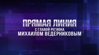 Прямая линия с главой Псковской области Михаилом Ведерниковым