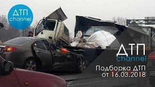 Подборка ДТП за 16.03.2018 год