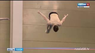 В Пензу на чемпионат России приехали 120 прыгунов в воду