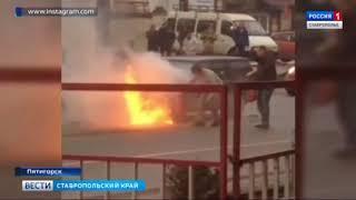 В Пятигорске сгорела машина