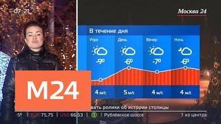 """""""Утро"""": облачная погода ожидается в столице 3 декабря - Москва 24"""