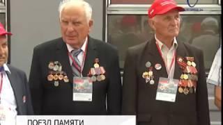 Белгородцы встретили «Поезд Памяти»
