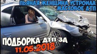 Подборка ДТП 11.05.2018 [пьяная женщина устроила массовое ДТП]