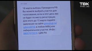 Как красноярцев приглашают на выборы президента России