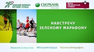 Навстречу зеленому марафону. Выпуск 25.05.2018
