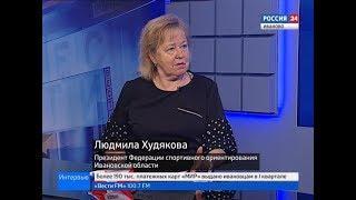 РОССИЯ 24 ИВАНОВО ВЕСТИ ИНТЕРВЬЮ ХУДЯКОВА Л А