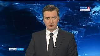 Вести-Томск, выпуск 17:20 от 28.03.2018