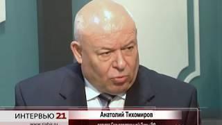 Интервью Анатолий Тихомиров депутат Государственной Думы РФ