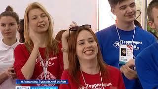 Стартовал девятый общероссийский образовательный проект «Территория успеха»
