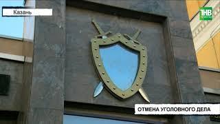 Отмена уголовного дела в отношении бугульминского предпринимателя Евгения Деданина | ТНВ