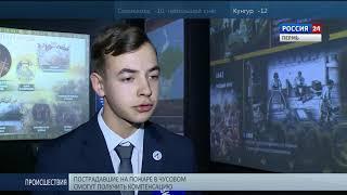 Они - Будущее России