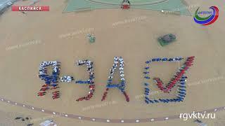В Дагестане более 200 человек приняли участие во флешмобе «Я – за!»