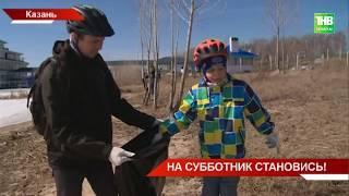 Субботник поддержали велолюбители Казани: как за один день преобразилась республика? ТНВ