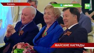 Государственные награды вручены в преддверии 9 мая - ТНВ