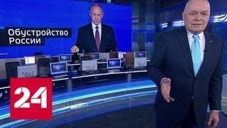 Россия хочет закрепиться в пятерке крупнейших экономик мира - Россия 24