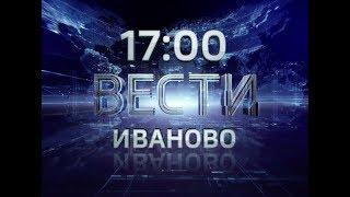 ВЕСТИ ИВАНОВО 17:00 от 25.10.18