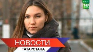 Новости Татарстана 13/11/18 ТНВ