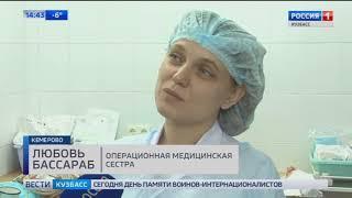 Кузбасские операционные медсёстры отмечают свой профессиональный праздник