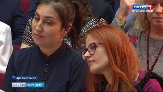 """В Архангельске прошла дискуссия """"Единая Россия. Направление 2026"""""""