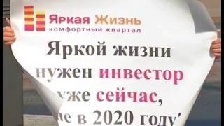 """В Челябинске дольщики ЖК """"Яркая жизнь"""" вышли на одиночные пикеты"""