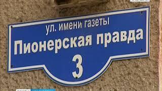 Региональный фонд капремонта оштрафуют на 20 тысяч рублей