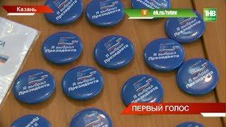 49 тысячам юных татарстанцев в день выборов подарят памятные презенты. Выборы Президента - ТНВ