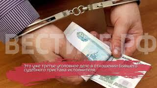 Судебный пристав в третий раз попался на присвоении денег