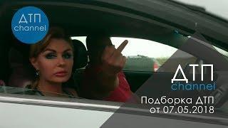 Подборка ДТП за 07.05.2018 год