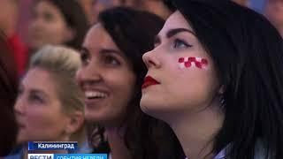 Как на новом стадионе Калининграда прошёл первый матч Хорватия-Нигерия