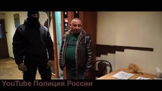 Полиция России-ПО НАЕХАЛИ .