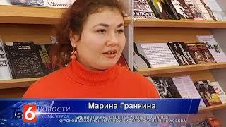 Новости ТВ 6 Курск 25 01 2018