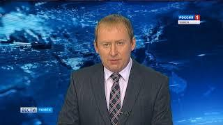 Вести-Томск, выпуск 17:20 от 16.08.2018