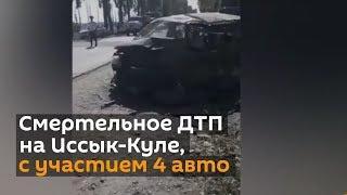 Смертельное ДТП  на Иссык-Куле, с участием 4 авто