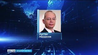 Рустэм Марданов покинул пост премьер-министра Правительства Башкирии