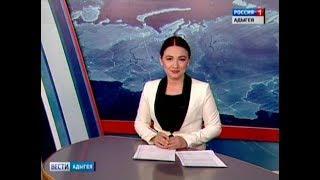 Вести Адыгея - 13.04.2018